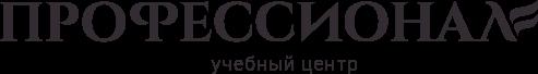 Профессионал - учебный центр