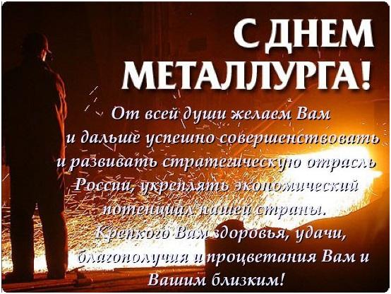 17.07.С днем МЕТАЛЛУРГА