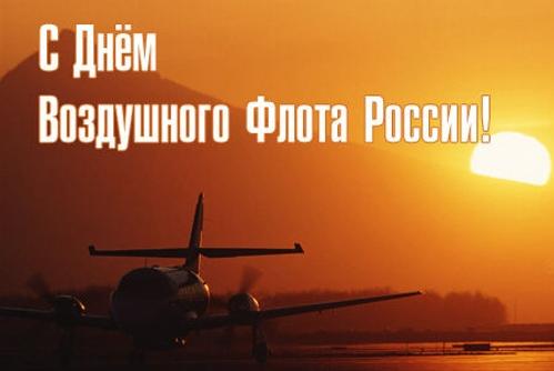 01.08 День Воздушного флота РФ