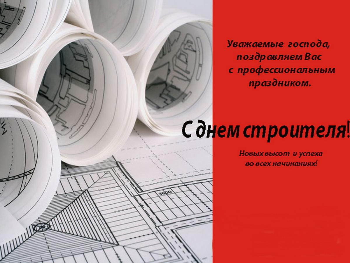 14.08 День строителя