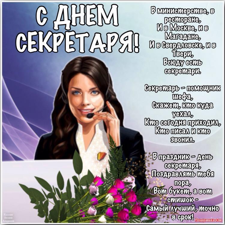 18.09 С Днем СЕКРЕТАРЯ