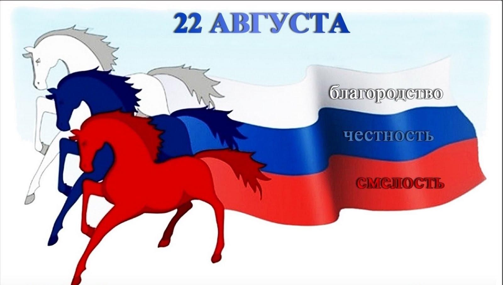 22.08 День Гос Флага РФ